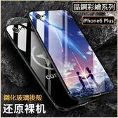 鋼化彩繪 蘋果 iPhone6s Plus 手機殼 防摔 鋼化玻璃後蓋 PU軟邊 個性彩繪 iPhone6 全包邊 保護殼