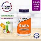 【NOW娜奧】Now Foods GABA γ-胺基丁酸粉170g ~0215 ~現貨