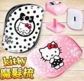 日本熱賣KITTY  TANGLE TEEZER英國專利護髮梳660025 通販屋
