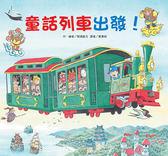 書立得-童話列車出發!