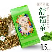 【德國農莊 B&G Tea Bar】舒福茶-典藏版茶包盒 (2.5g*15包)