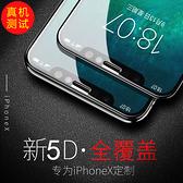 iPhoneX 鋼化膜 5D曲面全屏覆蓋 手機保護膜 硬邊 弧邊曲屏 滿版螢幕保護貼 玻璃貼 蘋果X