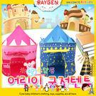 公主王子城堡帳篷/兒童遊戲屋.小朋友的秘密基地