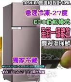 [變頻新能源1級]TOSHIBA東芝409L變頻雙門抗菌冰箱GR-A461TBZ(典雅金)
