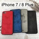 布紋壓印保護殼 [蜘蛛] iPhone 7 / 8 Plus (5.5吋)