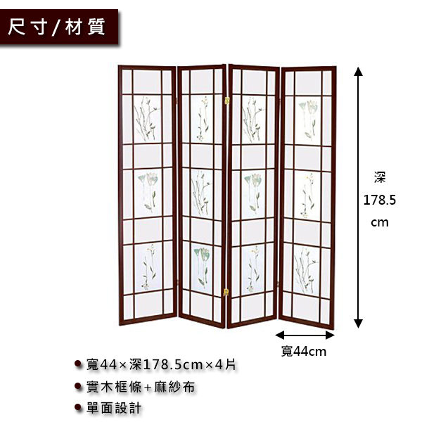 【 C . L 居家生活館 】G801-8 淺胡桃和式屏風/隔間/辦公室/客廳/玄關/風水屏風