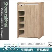 《固的家具GOOD》39-3-AG 原切橡木鞋櫃【雙北市含搬運組裝】