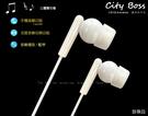 【CityBoss】CB-04 可接聽電話手機可切換歌曲 入耳式支援3.5mm手機平板MP3 耳機線控耳機有線耳機