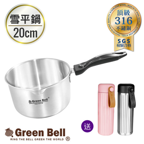 [期間限定] 316不鏽鋼雪平鍋20cm (送保溫杯)