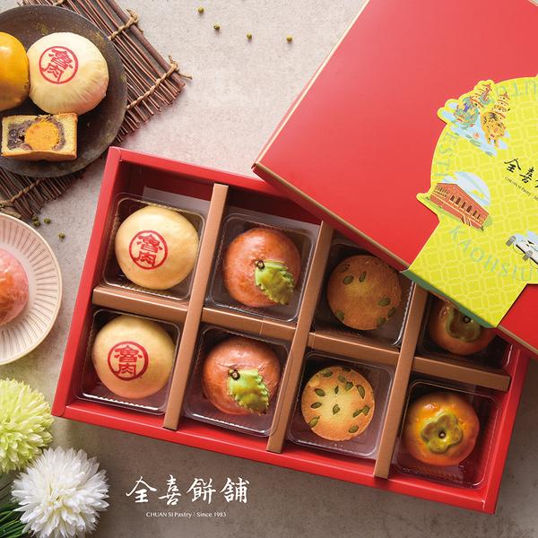 【全喜餅鋪】8入漢餅新創禮盒_ 2019高雄十大伴手禮_造型設計獎