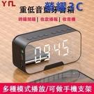 台灣24小時現貨5.0藍芽喇叭 鏡面藍芽鬧鐘音箱 藍芽鬧鐘音響 藍芽音響 藍芽音箱 藍芽喇叭