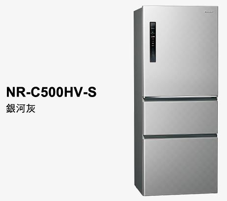 «贈安裝/0利率»Panasonic 國際牌500L 1級能效 Ag銀除菌 變頻三門冰箱 NR-C500HV-S【南霸天電器百貨】
