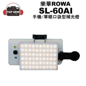 樂華 ROWA VILTROX 口袋型補光燈 SL-60AI 補光燈 錄影燈 攝影燈 公司貨 適用 手機 單眼 相機