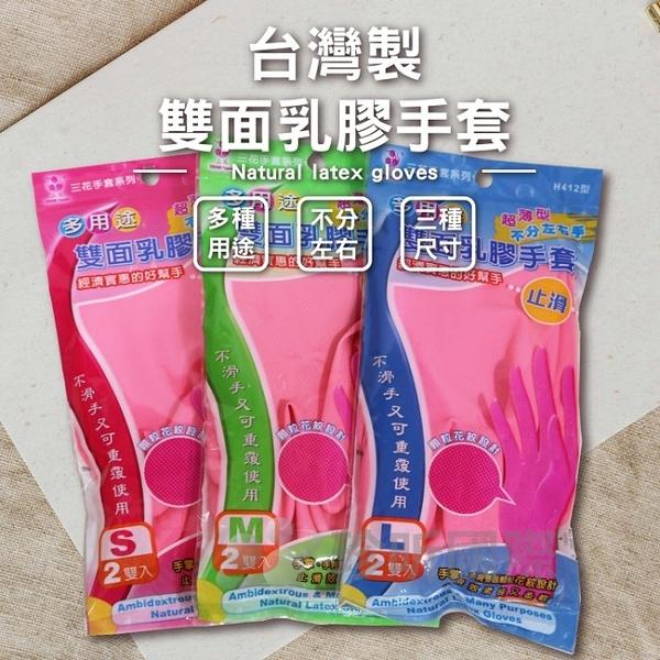 【台灣珍昕】台灣製 雙面乳膠手套(2雙入) 3款尺寸 (長約27x寬約7.5、9、10.5cm) 塑膠手套