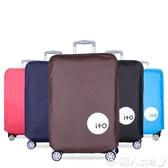 行李箱保護套28旅行箱防塵套20拉桿箱套24寸防塵罩26加厚防水箱袋 限時熱賣