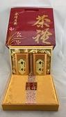 香片茶葉禮盒265克 全祥茶莊 MC13 03特製品