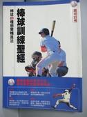 【書寶二手書T1/體育_OEC】棒球訓練聖經_高(火田)好秀