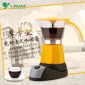 電動摩卡壺 煮咖啡壺 咖啡壺鋁制摩卡壺咖啡器具 igo薇薇家飾