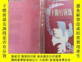 二手書博民逛書店罕見《中國十四行詩選》1990年5月1版1印Y203467 錢光