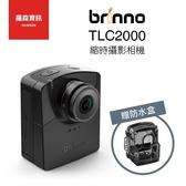 【贈防水電能盒】Brinno TLC2000 縮時攝影相機 原廠公司貨