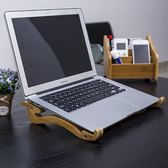 可拆解竹木制14寸15.6手提電腦筆記本散熱器托架底座 WE2225【東京衣社】