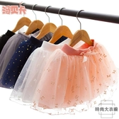 童裝兒童女童韓版網紗裙半身裙蓬蓬短裙【時尚大衣櫥】