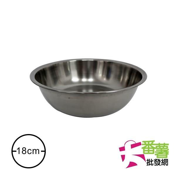 台灣製304不鏽鋼 18cm菜盆/調理盆 [大番薯批發網 ]