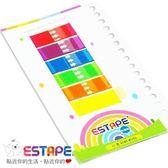 【ESTAPE 】隨手貼Memo可書寫 6色全彩