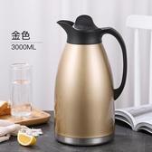 家用裝水304不銹鋼保溫壺3升歐式大容量杯小保暖壺熱水瓶大號茶瓶 快速出貨