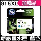 HP NO.915XL 915XL 藍色 原廠墨水匣 盒裝