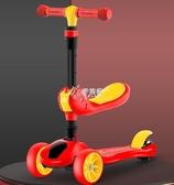 滑板車 滑板車1-3-6-12歲兒童單腳滑滑車三合一寶寶小孩踏板5-10歲溜溜車 伊芙莎YYS