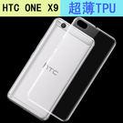 【陸少】極致超薄 HTC ONE X9 手機殼 超薄TPU 防水印 htc x9透明殼 x9保護套 軟殼