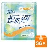 康乃馨 輕柔美學 貼身棉 一般流量 21.5cm (20片)x36包/箱【康鄰超市】