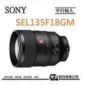 SONY FE 135mm F1.8GM 全片幅望遠定焦鏡 SEL135F18GM 3期零利率 / 免運費 WW【平輸 保固一年】