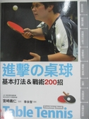 【書寶二手書T1/體育_AOZ】進擊的桌球-基本打法&戰術200招_宮崎義仁