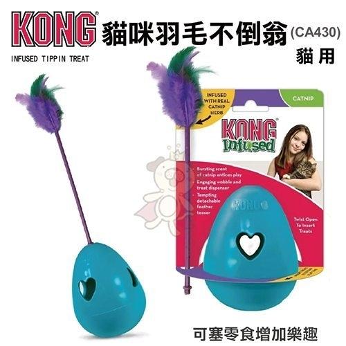 *KING WANG*美國KONG《Infused Tippin Treat 貓咪羽毛不倒翁》貓玩具(CA430)