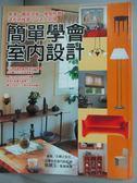 【書寶二手書T1/設計_QJE】簡單學會室內設計_主婦之友社