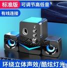 電腦音箱 夏新G17電腦音響臺式家用超重低音炮迷小型音箱筆記本高音質帶麥克風一體USB有線 智慧