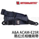 ARTISAN & ARTIST ACAM-E25R 藍灰 藍灰色 易拉式相機背帶 (0利率 免運 公司貨) 快槍俠 快槍手 快速肩帶