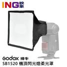 GODOX 神牛 SB1520 通用型 閃燈柔光罩 機頂閃光燈 15x20cm