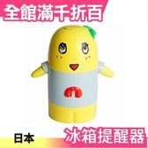 日本【船梨精】冰箱提醒器 智慧關門感應器 禮物 療癒小物 多款可選【小福部屋】