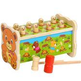 兒童早教玩具 女孩子木質打地鼠1-2-3周歲半男寶寶開發益智力積木 雲雨尚品