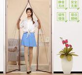 防蚊門簾DIY尺寸可調節磁性軟紗門防蟲蚊子防塵紗窗靜音沙門 三角衣櫃