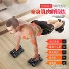 三合一俯臥撐支架練腹肌健腹肌神器健腹輪腹肌輪男女健身器材家用YYP 教主雜物間