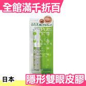 【小福部屋】日本 Eye putti liquid tape N 液態膠帶 超隱形雙眼皮膠 18g【新品上架】