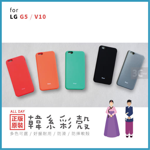 LG G5 / V10 韓國Roar 繽紛時尚 高彈性果凍套 TPU全包 防撞防摔設計 手機殼
