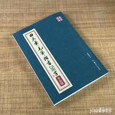 毛筆繁體書法字帖楷書 專業2500常用字 歐體毛筆貼成人學生 js21621『Pink領袖衣社』