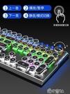 牧馬人蒸汽朋克真機械鍵盤青軸黑軸茶軸紅軸遊戲復古圓鍵usb筆記本 【618特惠】