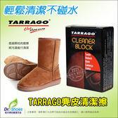 Tarrago高效能絨布麂皮清潔擦 水漬髒污深層清除╭*鞋博士嚴選鞋材