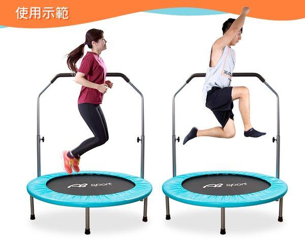 【可調節】40吋韻律扶手跳床/彈跳器/跳跳樂/彈簧床